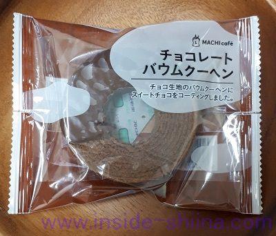 ローソン マチカフェ チョコレートバウムクーヘン