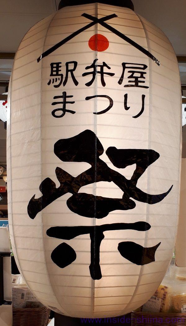 東京駅にある駅弁屋 祭 の上半期売上ランキング2020年版を紹介します