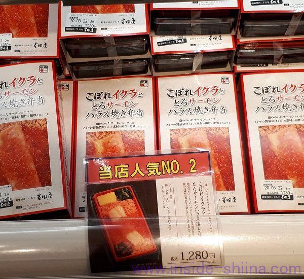 駅弁屋 祭 売上ランキング第2位:こぼれイクラととろサーモンハラス焼き弁当