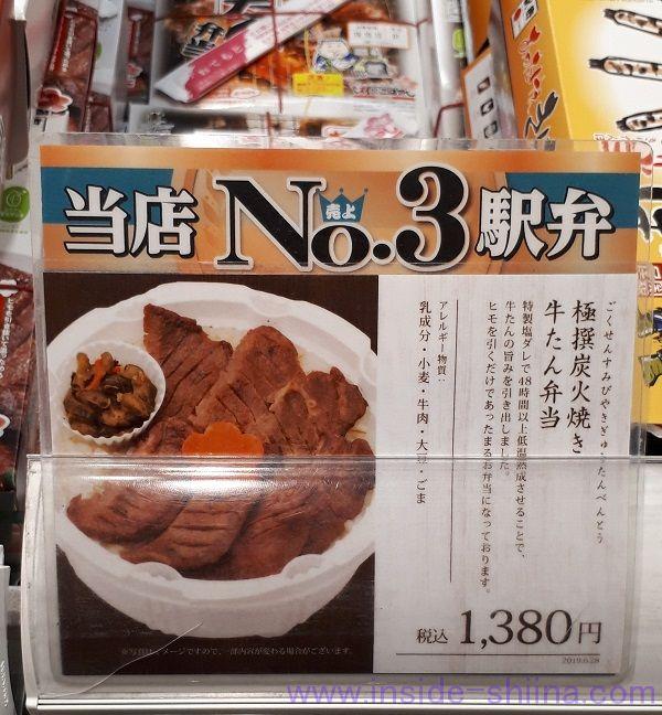 駅弁屋 祭 売上ランキング第3位:極撰炭火焼き牛たん弁当