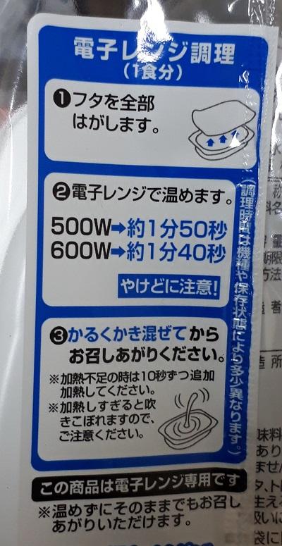新潟県産こしひかり白がゆ 温め方