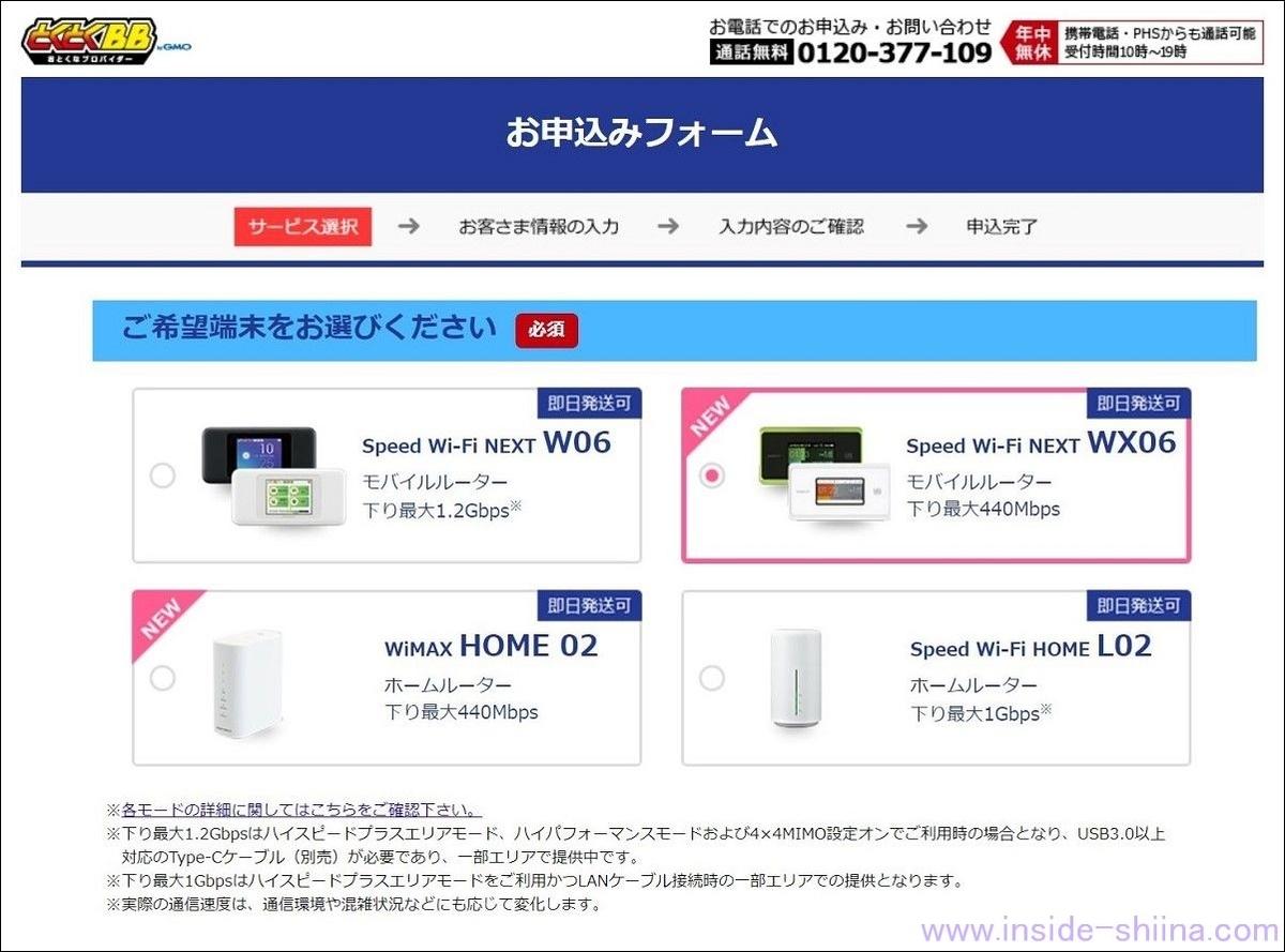 手順2:WiMAX2+ 利用端末の選択