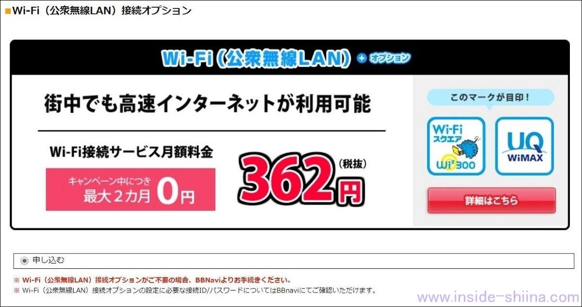 手順8:Wi-Fi(公衆無線LAN)接続オプションの選択【注意点2】