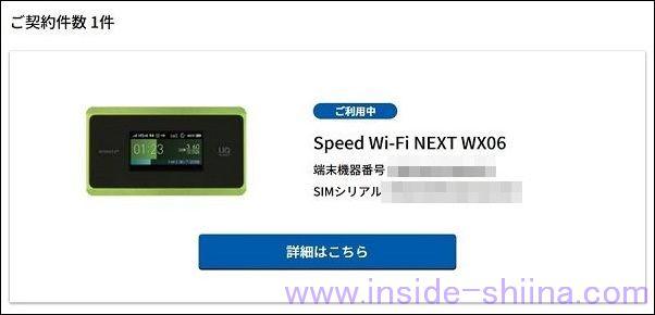 WX06 端末契約中