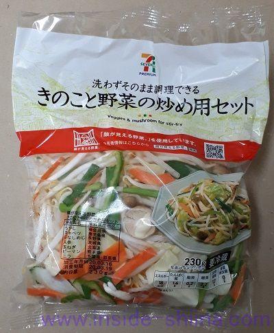 洗わずそのまま調理できる きのこと野菜の炒め用セット