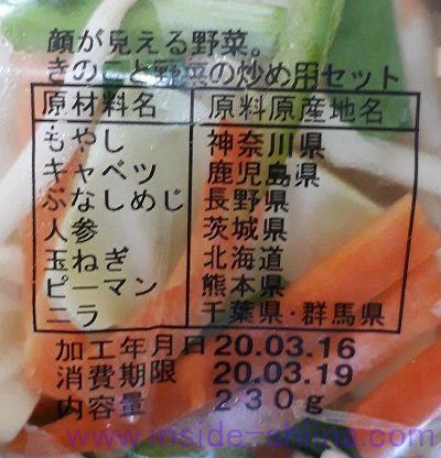 洗わずそのまま調理できる きのこと野菜の炒め用セット 構成