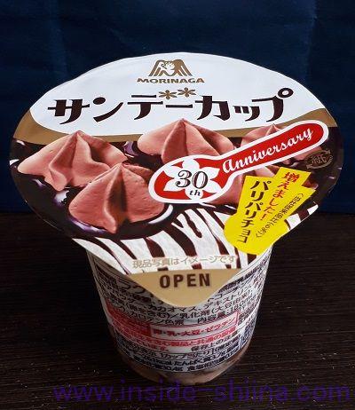 サンデーカップ(森永)