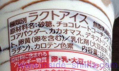 サンデーカップ(森永)ラクトアイス