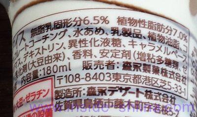サンデーカップ(森永)ラクトアイス2