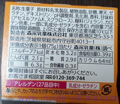 森永 おいしい低糖質プリン チーズケーキ カロリー 糖質