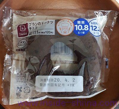 ローソン ブランのドーナツ チョコ(税込120円)