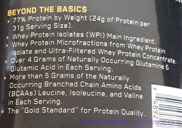 ゴールドスタンダード バナナクリームは iHerb がおすすめ