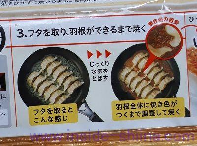 味の素 しょうがギョーザ 作り方3