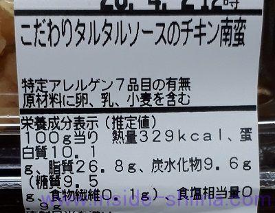 こだわりタルタルソースのチキン南蛮 カロリー 糖質量