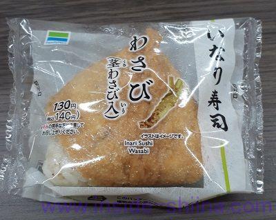 いなり寿司 わさび(茎ワサビ入)(ファミマ)