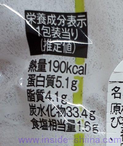 いなり寿司 わさび(茎ワサビ入)(ファミマ) カロリー 糖質