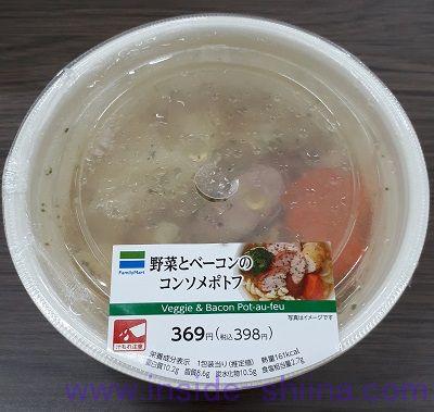 野菜とベーコンのコンソメポトフ(ファミマ)