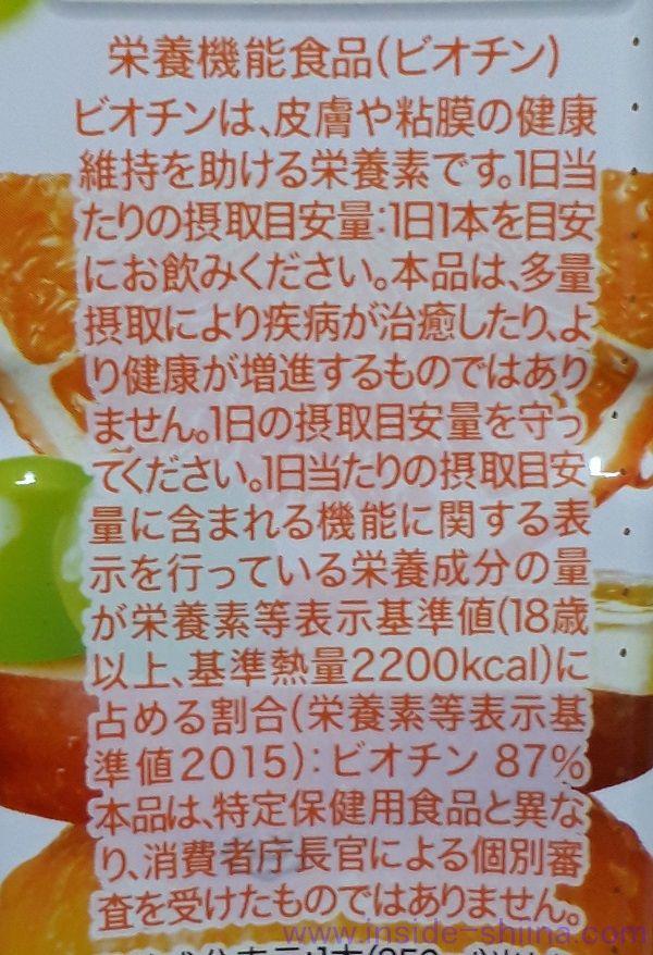 ミニッツメイド オレンジブレンドは栄養機能食品!