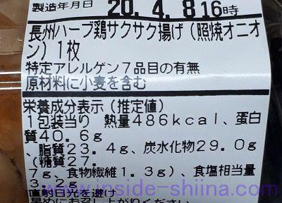 長州ハーブ鶏サクサク揚げ(照焼オニオン) カロリー 糖質