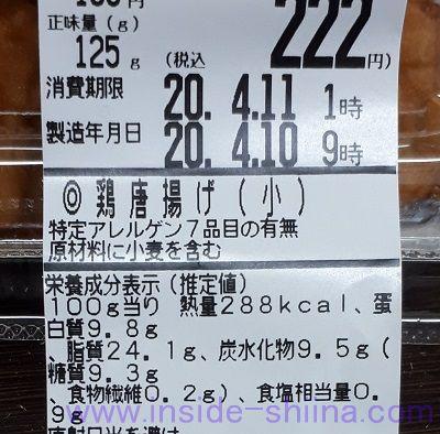 鶏唐揚げ(小) カロリー 糖質