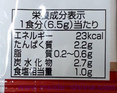 減塩いつものおみそ汁赤だし三つ葉入り(アマノフーズ) カロリー 糖質