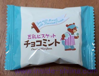 豆乳ビスケット チョコミント 10枚