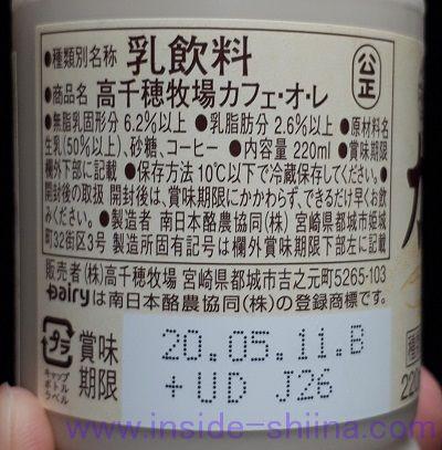 高千穂牧場 カフェオレの原材料と賞味期限