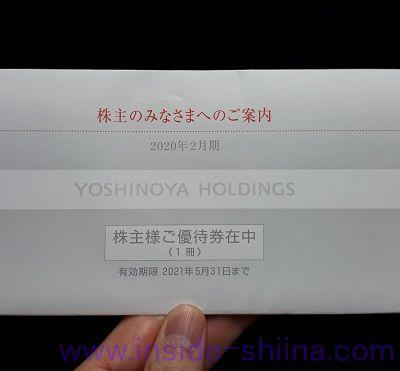 吉野家(9861)の株主優待はいつ届く?