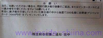 議決権を行使すると抽選で1000円の吉野家プリペイドカードが当たる!