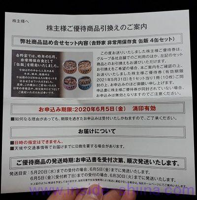 吉野家 非常用保存食 缶飯 4缶セットと交換可能!