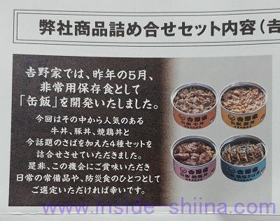 吉野家 非常用保存食 缶飯 4缶セット