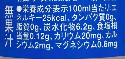 ポカリスエットのカロリー、糖質量は?