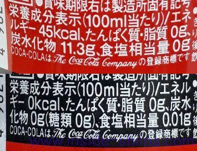 コカ・コーラとコカ・コーラゼロのカロリー、糖質の違いは!