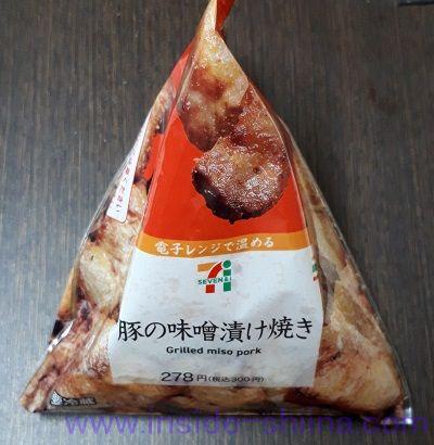 豚の味噌漬け焼き(セブン)