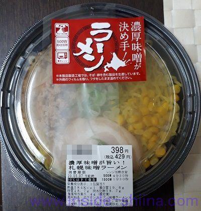 札幌味噌ラーメン(ファミマ)