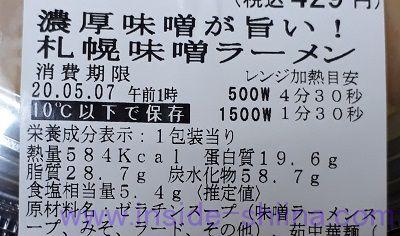 札幌味噌ラーメン(ファミマ) カロリー 糖質