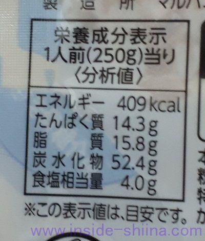 魚介豚骨まぜそば カロリー 糖質