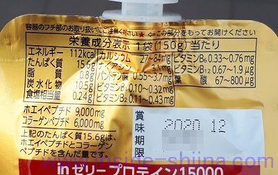 inゼリー プロテイン15000 カロリー 糖質