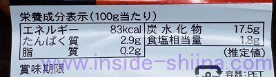 長芋キムチ カロリー 糖質