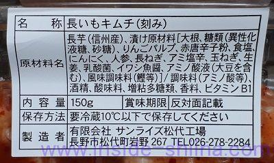 長芋キムチ 原材料