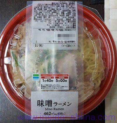 味噌ラーメン(セブン)