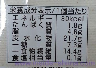 SUNAO マカダミア&アーモンド カロリー 糖質