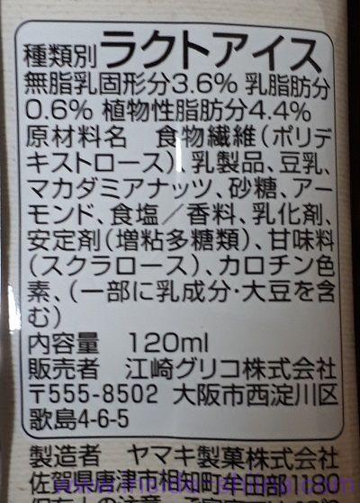 SUNAO マカダミア&アーモンド ラクトアイス