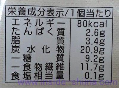 SUNAO ストロベリー&ラズベリー カロリー 糖質
