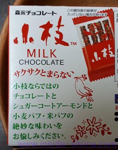 森永製菓のチョコレート菓子「小枝」とは!