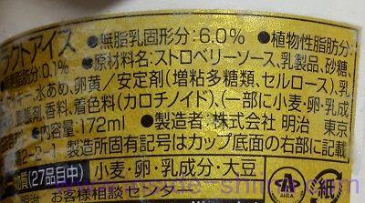 エッセルスーパーカップスイーツ苺ショートケーキ ラクトアイス2