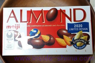 明治 アーモンドチョコは何粒入り?1粒のカロリー、糖質は!