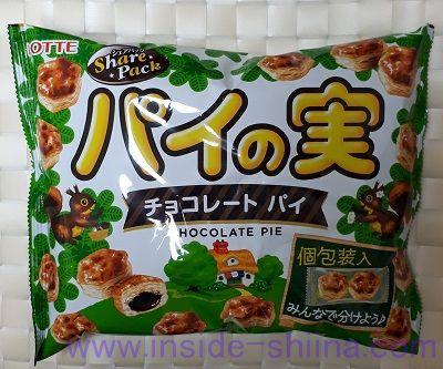 ロッテ「パイの実」のカロリー、糖質は!シェアパックの個数も!