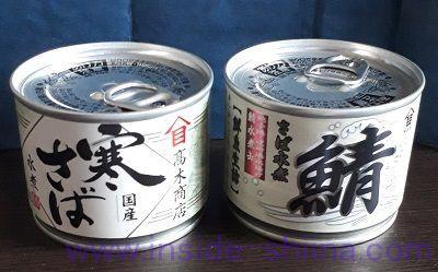 高木商店のサバ缶