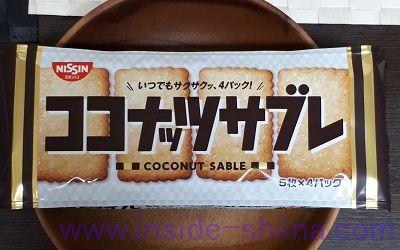 ココナッツサブレ